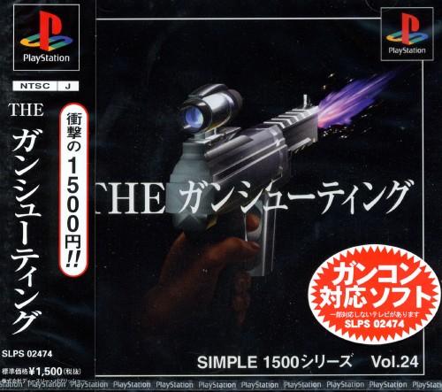 【中古】THE ガンシューティング SIMPLE1500シリーズ Vol.24