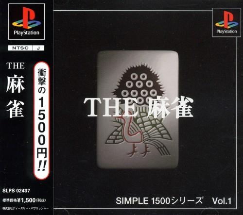 【中古】THE 麻雀 SIMPLE1500シリーズ Vol.1