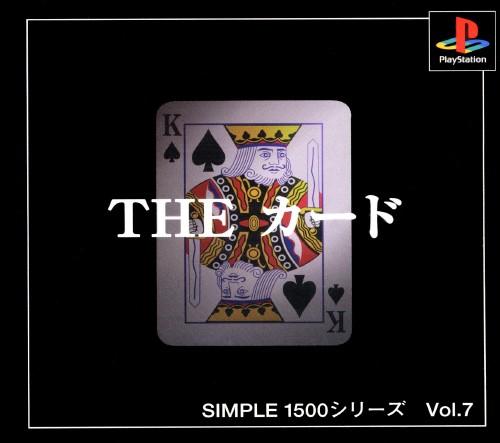 【中古】THE カード SIMPLE1500シリーズ Vol.7