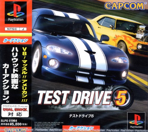 【中古】TEST DRIVE5