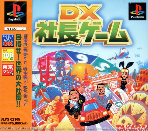 【中古】DX社長ゲーム