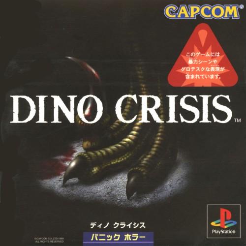 【中古】DINO CRISIS