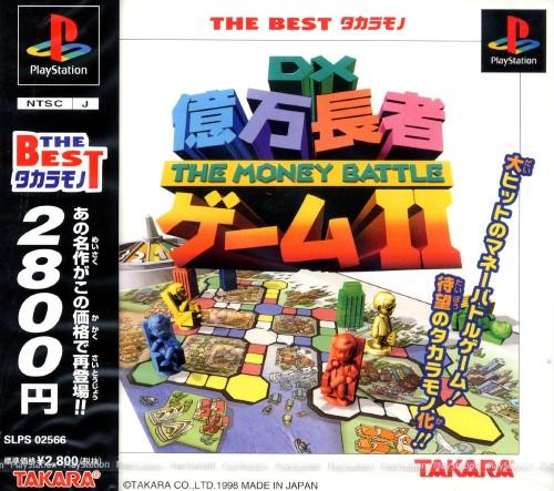 【中古】DX億万長者ゲーム2 THE BEST タカラモノ