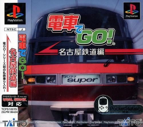 【中古】電車でGO! 名古屋鉄道編
