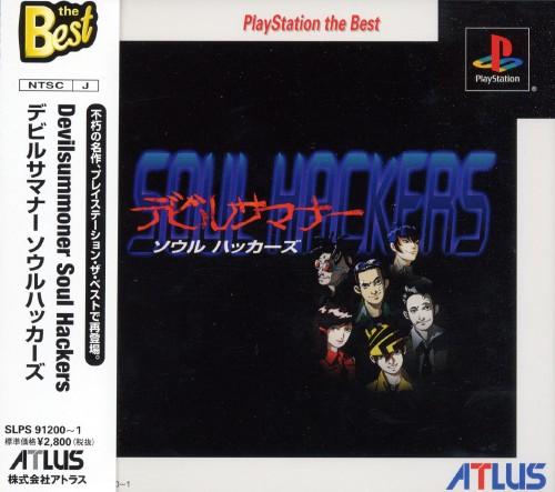 【中古】デビルサマナー ソウルハッカーズ PlayStation the Best