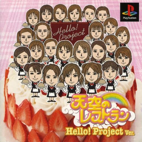 【中古】天空のレストラン Hello! Project Ver.
