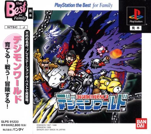 【中古】デジモンワールド PlayStation the Best for Family