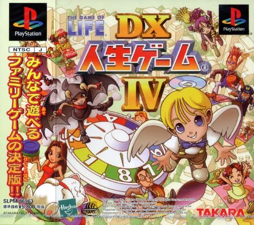 【中古】DX人生ゲーム4