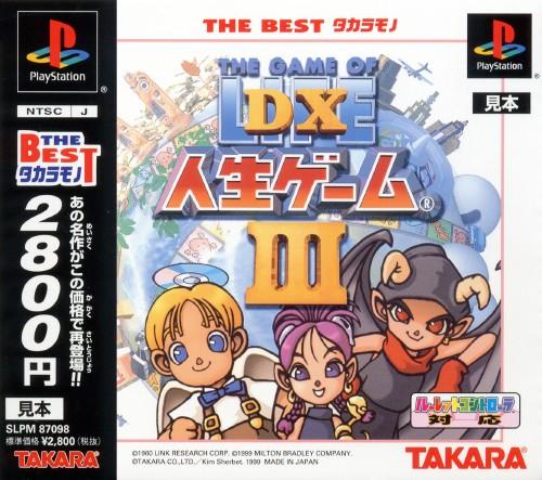 【中古】DX人生ゲーム3 THE BEST タカラモノ