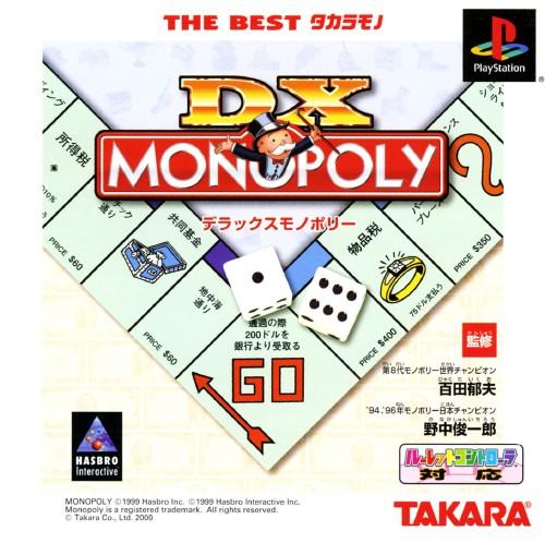 【中古】DXモノポリー THE BEST タカラモノ