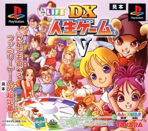 【中古】DX人生ゲーム5