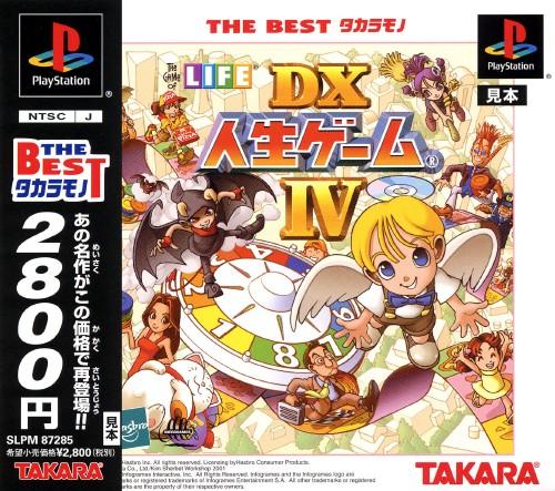 【中古】DX人生ゲーム4 THE BEST タカラモノ