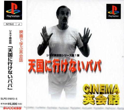 【中古】CINEMA英会話 「天国に行けないパパ」
