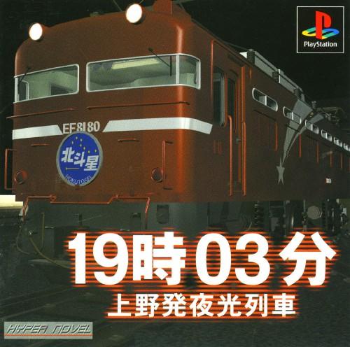 【中古】19時03分 上野発夜行列車