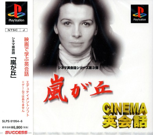 【中古】CINEMA英会話 「嵐が丘」