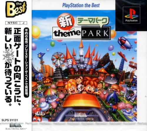 【中古】新テーマパーク PlayStation the Best