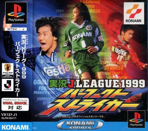 【中古】実況Jリーグ1999 パーフェクトストライカー