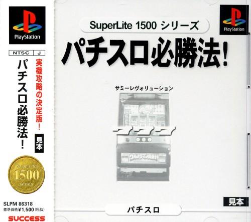 【中古】実戦パチスロ必勝法! サミーレヴォリューション SuperLite 1500