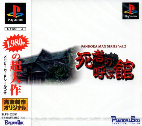 【中古】死者の呼ぶ館 PANDORA MAX SERIES Vol.2