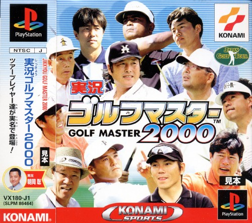 【中古】実況ゴルフマスター2000