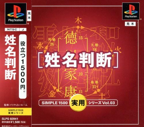 【中古】姓名判断 SIMPLE1500実用シリーズ Vol.3