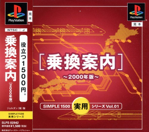 【中古】乗換案内 〜2000年版〜 SIMPLE1500実用シリーズ Vol.1