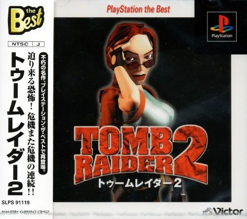 【中古】トゥームレイダー2 PlayStation the Best