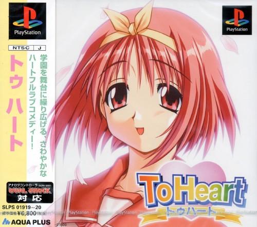 【中古】ToHeart