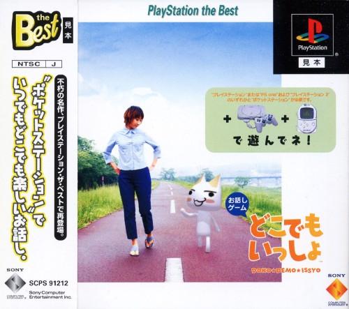 【中古】どこでもいっしょ PlayStation the Best
