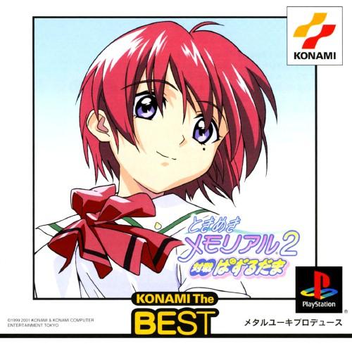 【中古】ときめきメモリアル2 対戦ぱずるだま コナミ ザ ベスト