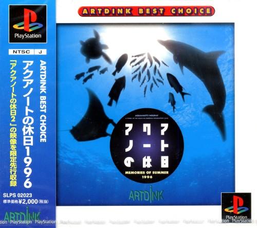 【中古】アクアノートの休日 MEMORIES OF SUMMER 1996 ARTDINK BEST CHOICE