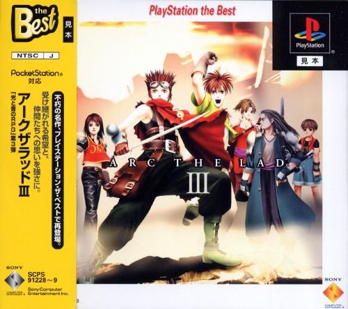 【中古】アークザラッド3 PlayStation the Best