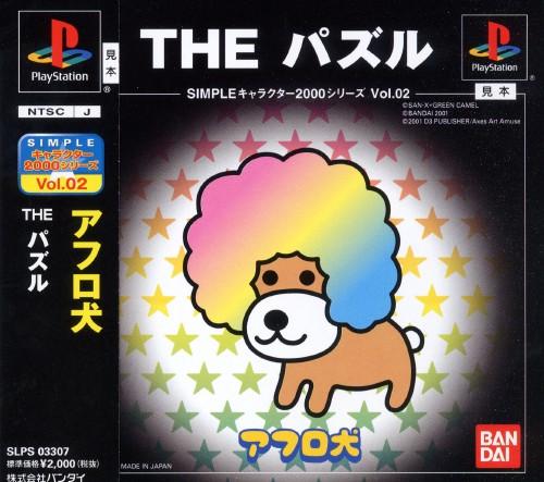 【中古】アフロ犬 THE パズル SIMPLEキャラクター2000シリーズ Vol.2