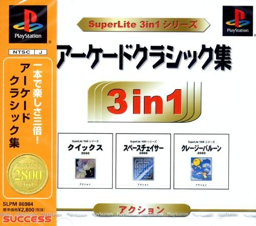 【中古】アーケードクラシック集 SuperLite 3in1