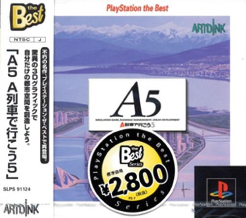 【中古】A5 A列車で行こう5 PlayStation the Best