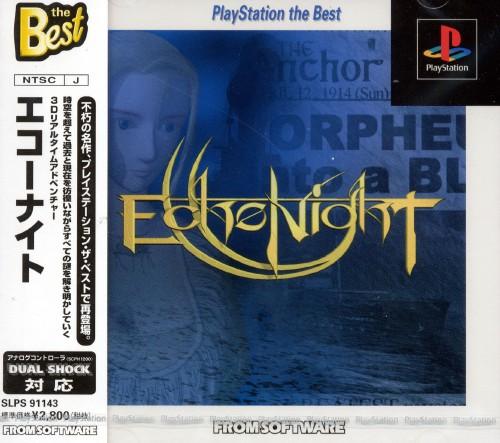 【中古】エコーナイト PlayStation the Best