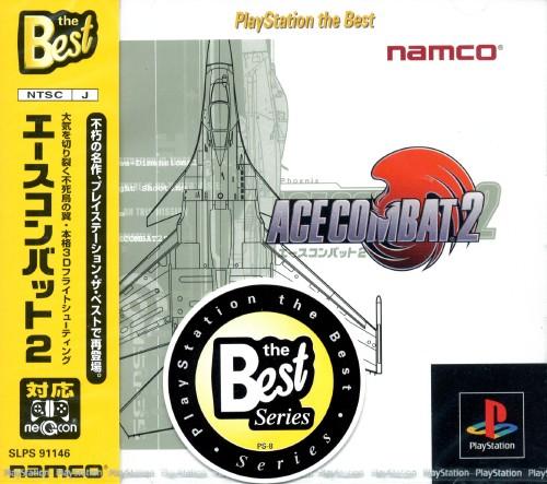 【中古】エースコンバット2 PlayStation the Best