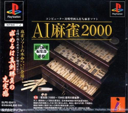 【中古】AI麻雀2000