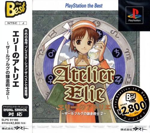 【中古】エリーのアトリエ 〜ザールブルグの錬金術士2〜 PlayStation the Best