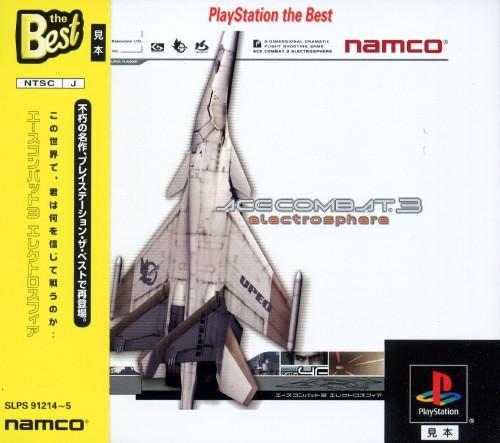 【中古】エースコンバット3 エレクトロスフィア PlayStation the Best