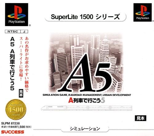 【中古】A5 A列車で行こう5 SuperLite 1500