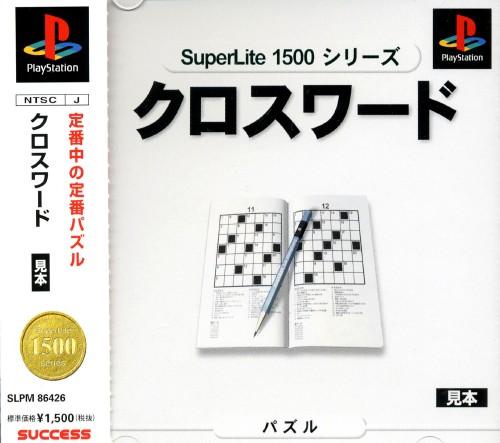 【中古】クロスワード SuperLite 1500
