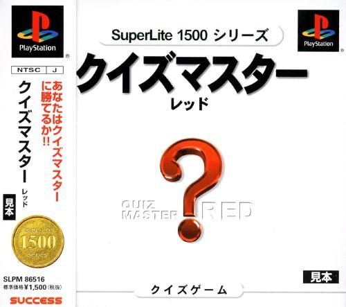 【中古】クイズマスター レッド SuperLite 1500
