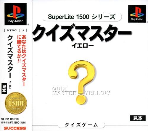 【中古】クイズマスター イエロー SuperLite 1500