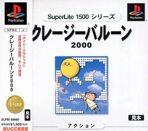【中古】クレージーバルーン2000 SuperLite 1500