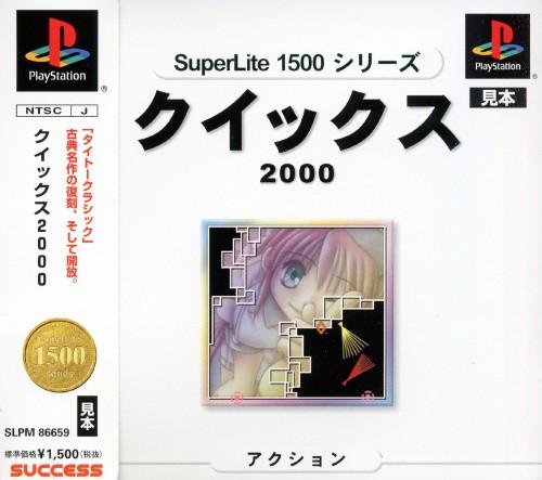 【中古】クイックス2000 SuperLite 1500