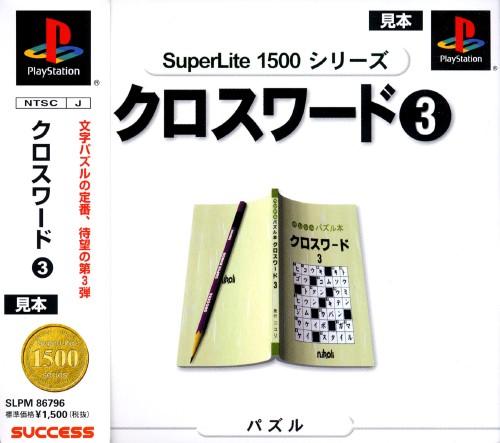 【中古】クロスワード3 SuperLite 1500