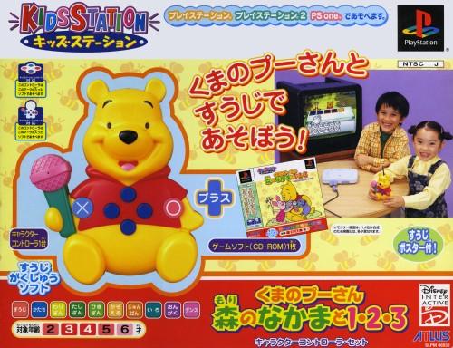 【中古】キッズステーション クマのプーさん 森のなかまと1・2・3 キャラクターコントローラセット (同梱版)