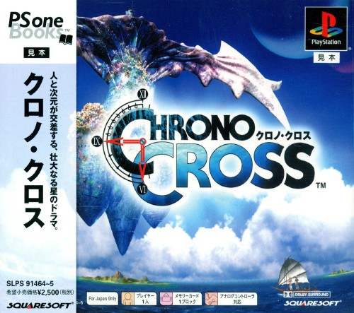 【中古】クロノ・クロス PSoneBooks