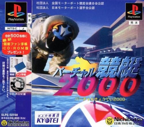 【中古】バーチャル競艇2000